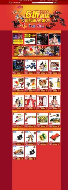 玩具类目双十二促销首页排版设计图片