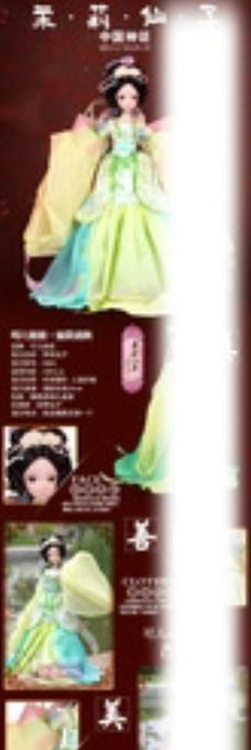 玩具可儿娃娃茉莉仙子详情描述页图片