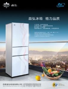 晶弘冰箱格力品质