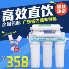 【范范设计】净水器直通车图