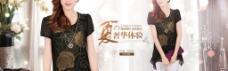 2013年做的女装banner2