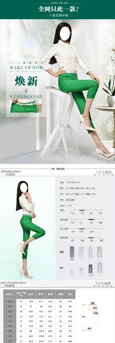女裤详情页设计