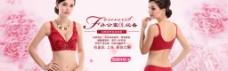 淘宝内衣、文胸广告海报、banner