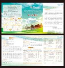 三折页通知册排版陕西特色学术西安素材