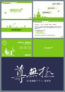 PPT绿色简洁模板素材