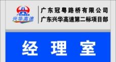 广东冠粤路桥兴华高速铝合金科室图片
