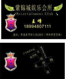 紫锦城娱乐会所名片图片