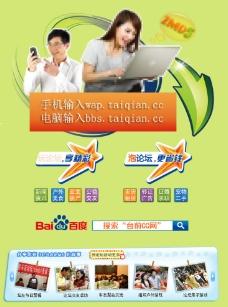 门户网站海报图片