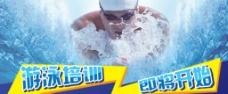 游泳培训 banner图片