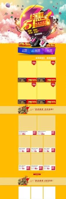 约惠五一店铺装修首页模板图片