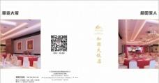 饭店餐饮宣传折页图片