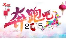 奔跑吧2015晚会新年