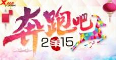 奔跑吧2015晚会