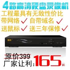 4路高清硬盘录像机