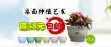 碗型花盆促销海报小清新居家式包邮活动海报