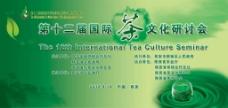 茶主题学术会议绿色背景海报山水墨画茶文化