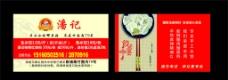 水饺宣传名片_水饺名片图片