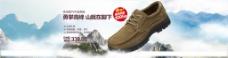登山鞋广告图图片