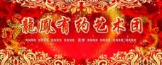 红色喜庆龙凤背景图片