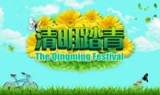 清明节宣传海报