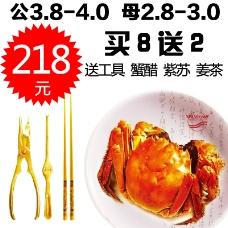 海鲜大闸蟹
