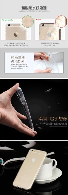精心防水纹处理手机透明壳