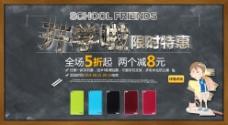 990px开学啦限时特惠设计海报
