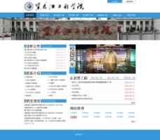 蓝色大学网页设计