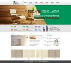 木材绿色清新企业首页psd设计