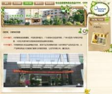 企业实力网站图片