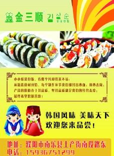 金三顺紫菜包饭彩页图片