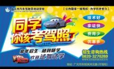 驾校广告图片