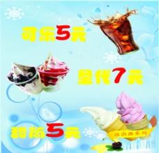 冰激凌广告图片