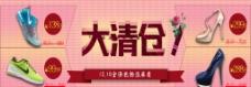 大清仓Banner广告图片