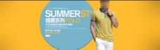夏季男装模板
