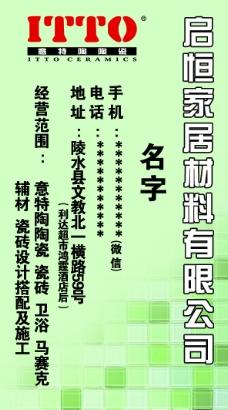 绿色主题名片