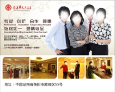 华天大酒店广告图片