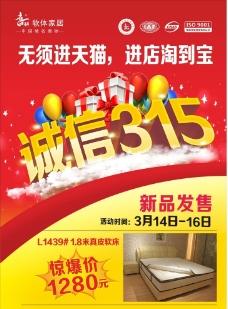 家具厂315活动海报图片