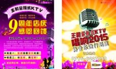王朝KTV周年庆宣传单海报图片