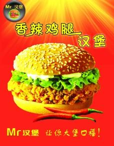 鸡腿堡  香辣鸡腿堡  汉堡图片