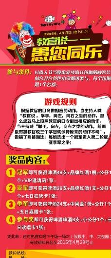 KTV愚人节海报展架图片