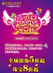 金大福珠宝感恩节海报素材图片