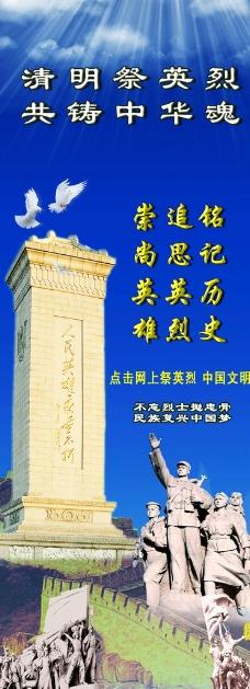 清明节网上祭英烈图片