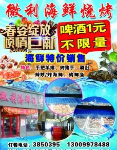 微利海鲜烧烤图片