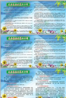 支农惠农政策三十问图片