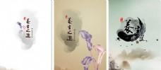 养生之道中国元素海报