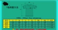 服装尺码表图片