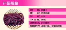 紫薯条产品说明图规格图图片