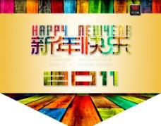 新年快樂彩色塊字體圖片