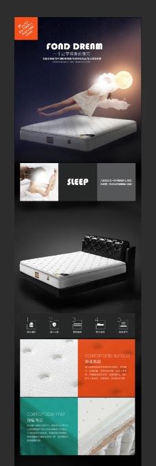 天猫淘宝床垫详情页设计